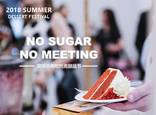 甜品节首次空降北京!一起打卡九大甜蜜场景!