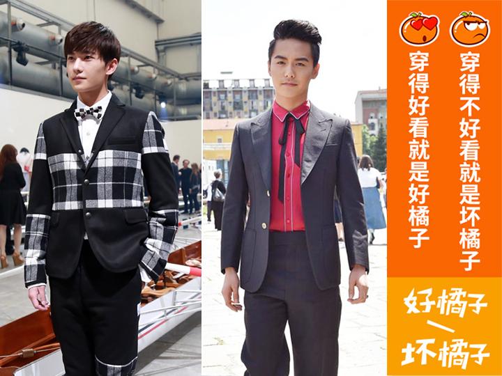 【好橘子/坏橘子】米兰时装周之风云PK 杨洋vs马天宇