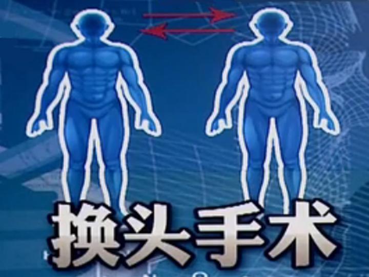 最强大脑+最强体魄的换头手术?有人要赶在李晨陈赫前合体