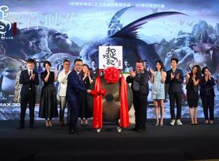 《捉妖记》首映 制片人江志强自述:重拍让我们死去活来