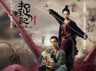 《捉妖记》全球首映获狂赞 被称国内最高水平的完美商业片