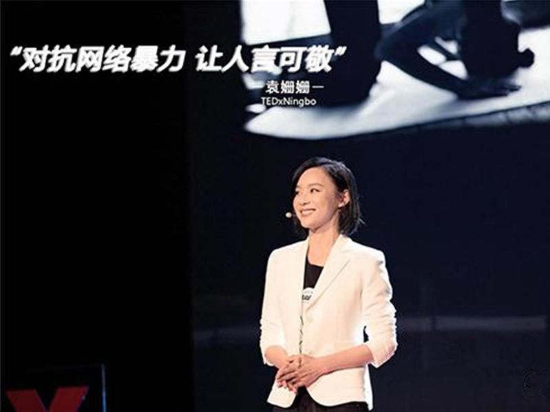 没滚圈却滚出新人生 站上TEDx的袁珊珊经历了神马