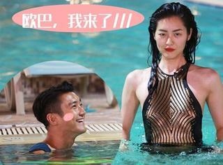 刘雯穿的那件时髦泳衣 崔始源眼睛都看直了