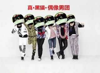 童年又被毁了!黑猫警长与偶像男团Timez合拍MV