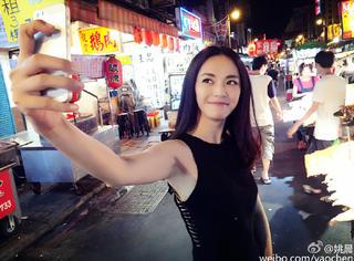姚晨穿小黑裙逛台北夜市 自拍晒图秀身材