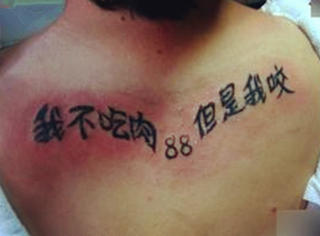 笑吐!歪果仁不认识的啥字都敢往身上纹,你们是不是洒!
