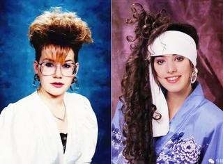80年代的时髦发型吓死宝宝了