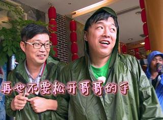 王迅 & 黄渤:最好的友情从来不是一见如故,而是风雨过后还能同路