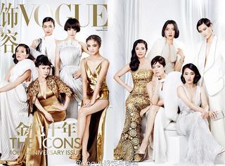 很多人在吐槽的Vogue十周年封面,或许你们该听听主编张宇如何解释