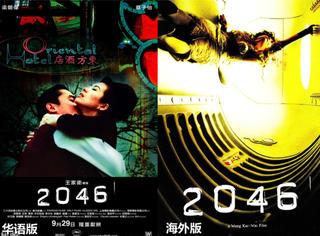 你看,你看!中国电影的海外版海报简直美翻天