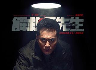 《吾先生》曝刘烨硬汉海报 | 诺一快看你爸疯了!
