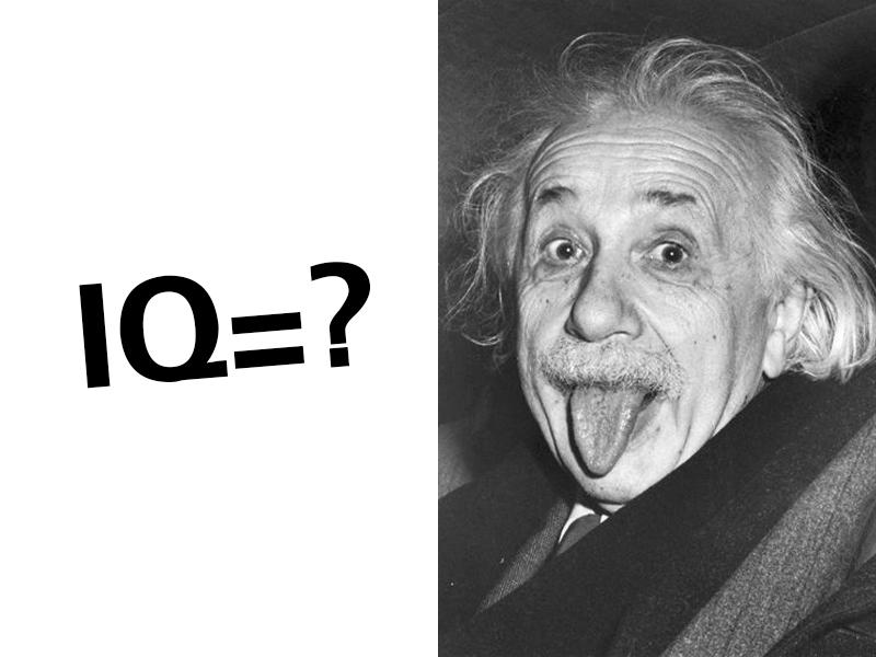 智商162超过爱因斯坦和霍金?快来测测你的IQ是多少吧