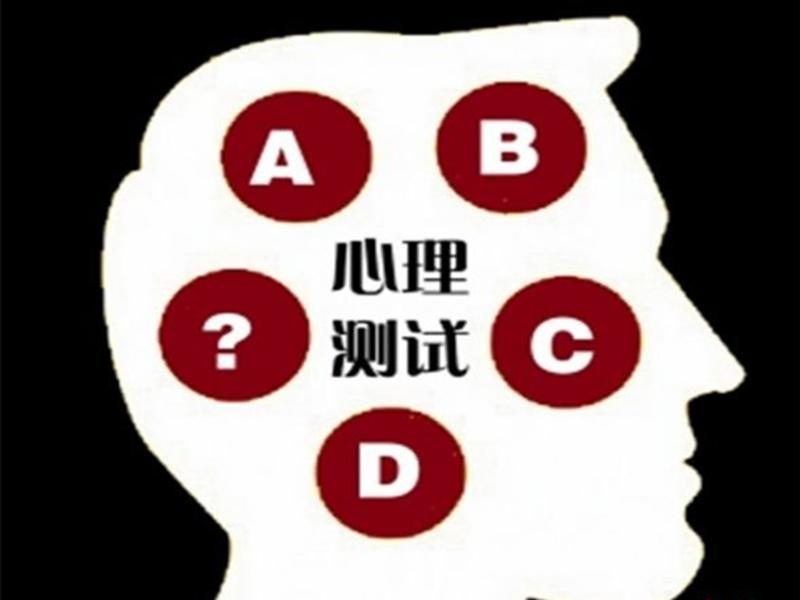 世界最的著名心理测试题,看你是怎样一个人!超准~