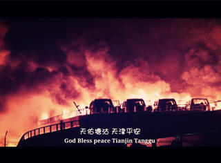 世界都在为天津祈祷 #Pray for Tianjin