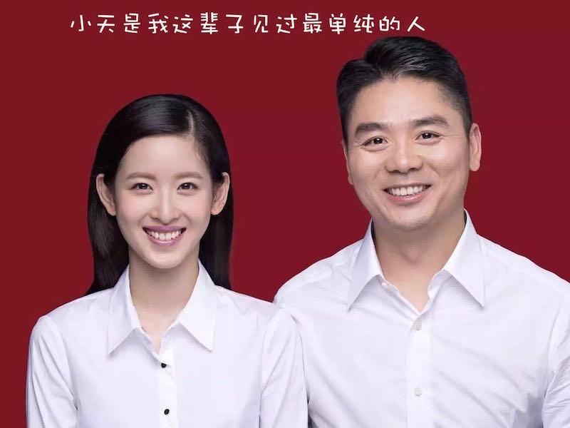 奶茶妹妹:这个茶饮品牌好像不错 刘强东:买买买!这几亿够不?