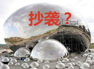 """中国又抄袭?英国艺术家指责中国""""大油泡""""山寨他的""""银豆子"""""""