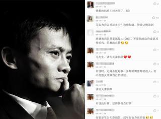"""塘沽爆炸后,马云的微博收到了1万多条""""逼捐""""评论..."""