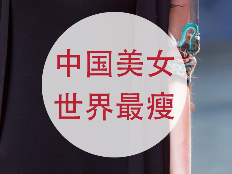 中国美女,世界最瘦