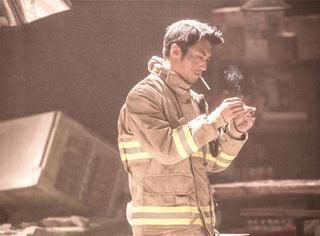 《救火英雄》 | 即将爆炸的火场里 谢霆锋点燃了人生最帅的一支烟