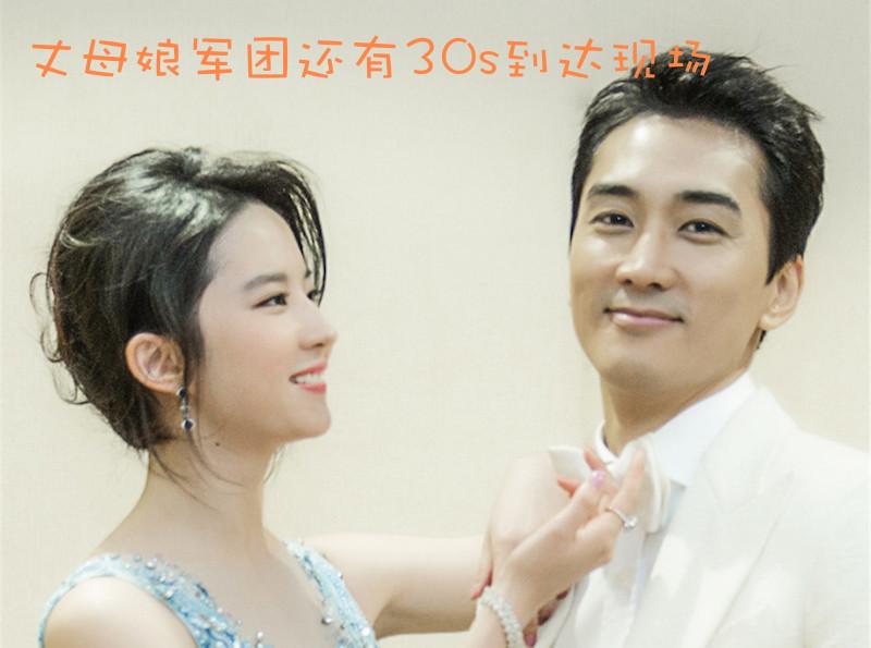 自从拐走了女神刘亦菲 宋承宪突然多了十三亿丈母娘