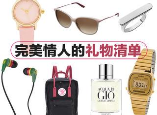 Wish List | 你好,七夕礼物清单给你准备好了 ,不用谢!