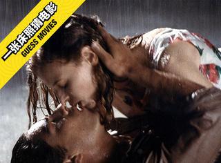 一张床照猜电影 | 大雨倾盆的夜 激昂青春的湿吻