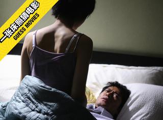 一张床照猜电影 | 她坐上去了 他却露出这样的表情
