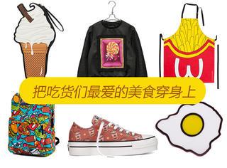 Wish List|把吃货们最爱的美食穿身上!