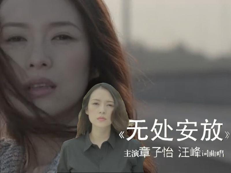 橘子视频|章子怡出演汪峰MV!这绝壁是真爱啊!