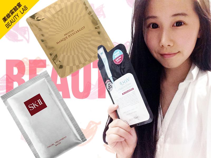 美妆实验室|可莱丝、Its Skin、SKII、美丽日记,橘子君亲测四款热门面膜