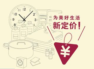 MUJI在中国开始大规模降价了!40款最受欢迎的人气好物在这里!