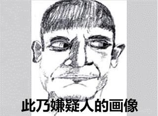 看了这些嫌疑人的肖像只想说:警察蜀黍你逗我吗!?