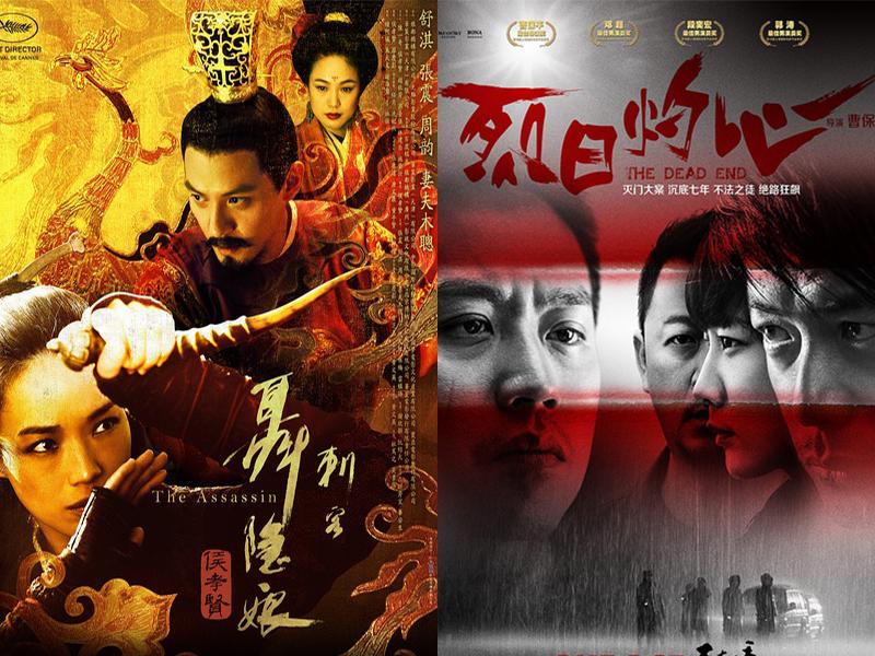 《聂隐娘》《烈日灼心》《三城记》一起上映 本周炸了!