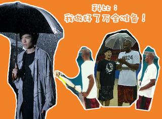 科比会见萧敬腾:那什么,我带伞了哟~