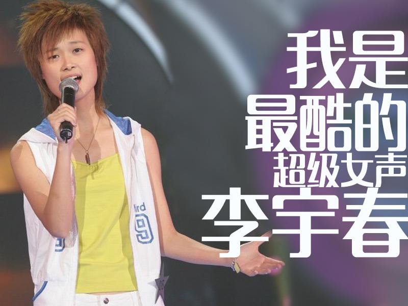 橘子视频丨10年前李宇春参加超女海选做自我介绍 太青涩了