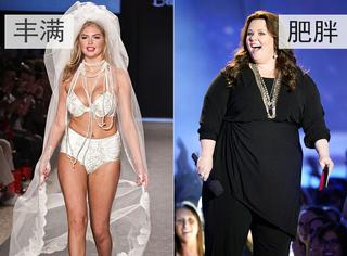来测测:你到底是肥胖还是丰满?