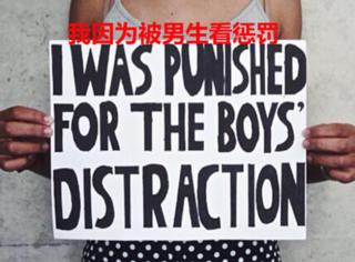 女孩露肩影响男生?美国高中女生联合发起运动抵抗学校的歧视规定
