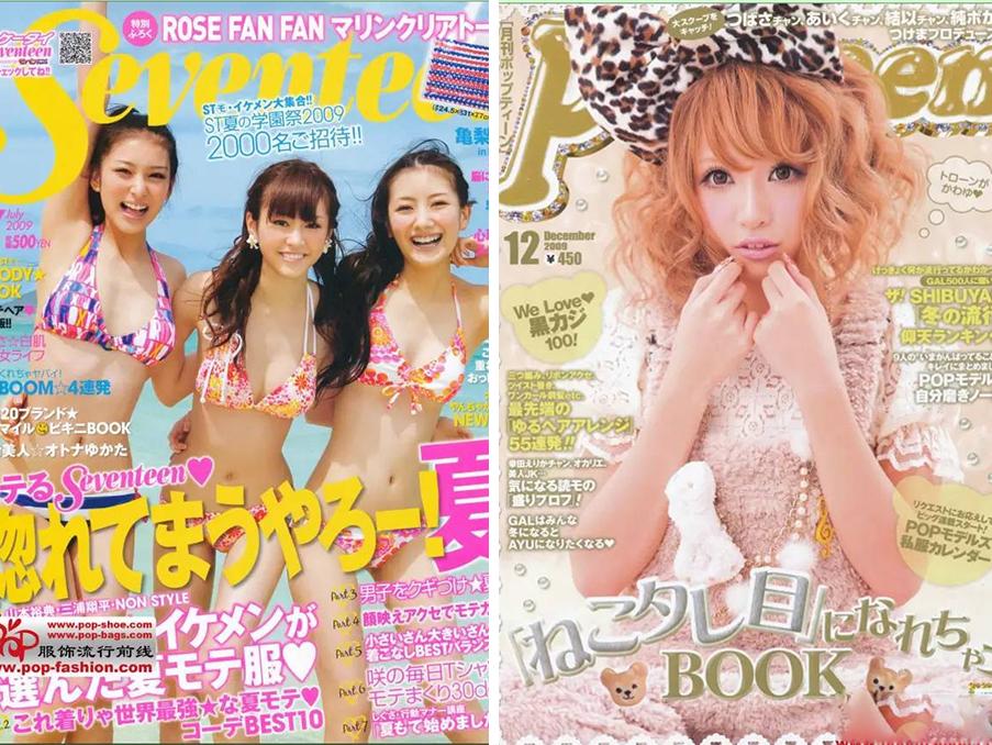 10款时尚杂志告诉你日本正在流行什么