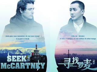 《寻找罗麦》:中国第一部过审的同性题材电影