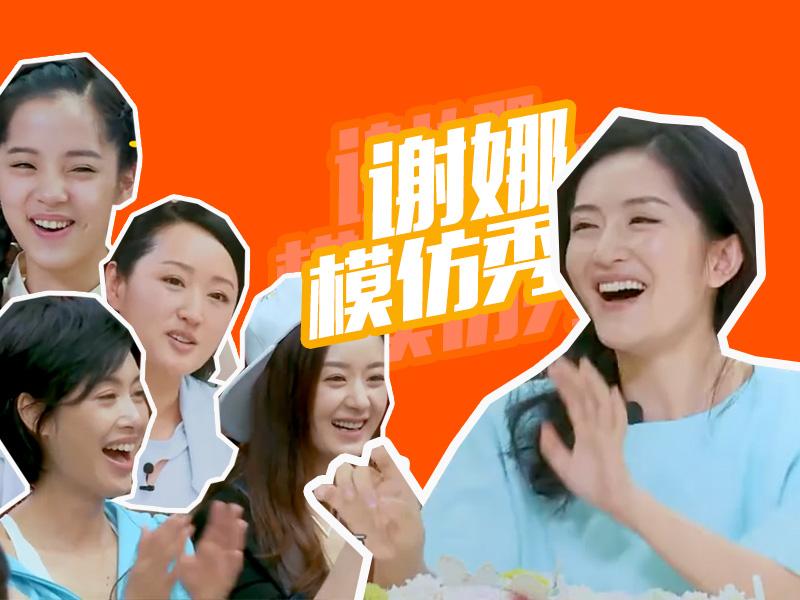 橘子视频 | 《偶像来了》最搞片段,谢娜模仿各女神,笑疯了!