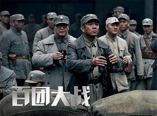 《百团大战》大卖黑幕是否存在?电影局和中影的解释你能接受吗?
