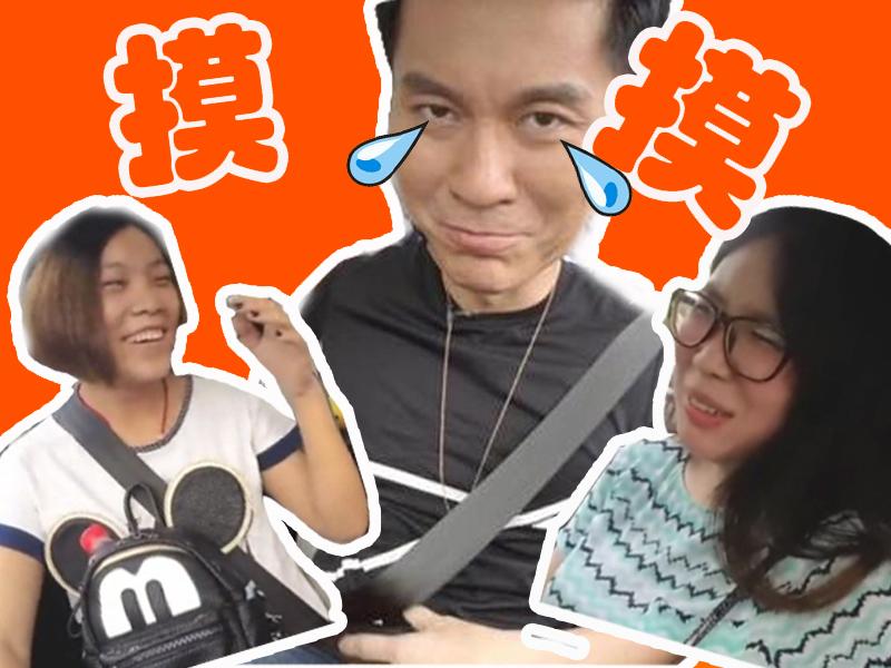 橘子视频丨李晨当司机被女乘客乱摸 范爷咱能忍么?