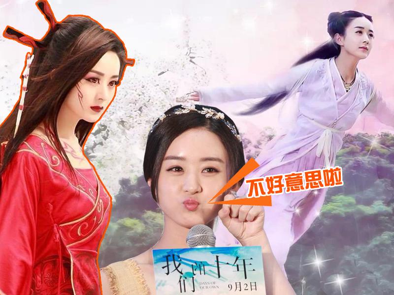 橘子视频 | 赵丽颖神补刀特辑,绝对刀刀命中靶心!