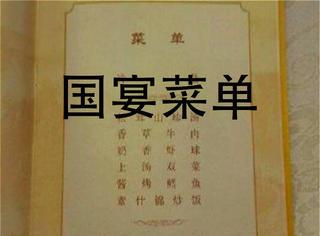 70周年国宴菜单曝光!你最想吃啥!