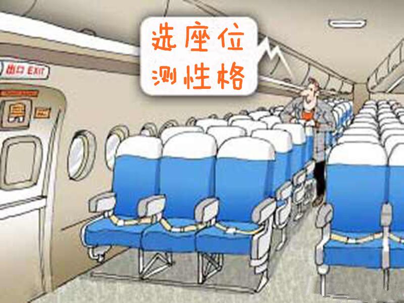 火车上你喜欢坐哪里?位置已经暴露你的性格大秘密了!