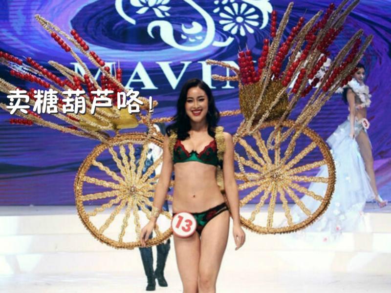环球小姐中国区决赛 | 你们真的有必要把糖葫芦都穿身上吗?