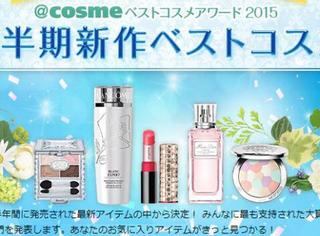 COSME大赏2015上半年彩妆类、底妆类各部门冠军榜单