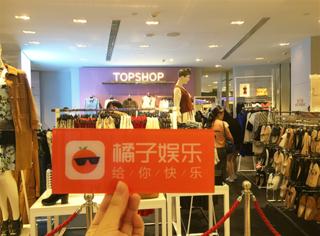 橘子君探店 | 刚开业的TOPSHOP北京直营店到底咋样?