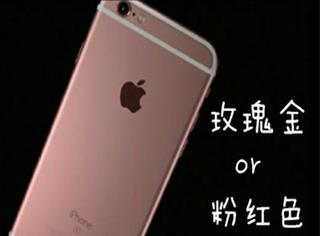 颜色大战又来了,iPhone 6S到底是玫瑰金还是粉红色?