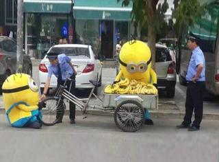 小黄人上街卖香蕉惨遭保安驱赶!笑屎了...